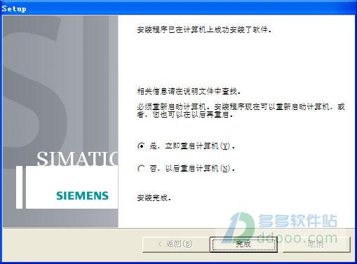 step7 v5.5中文版安装教程
