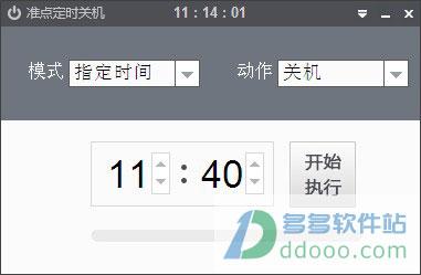 准点定时关机 v1.1.0.2官方最新版