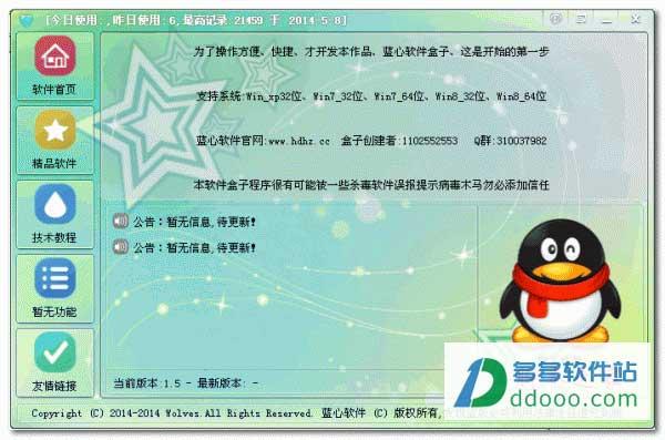 蓝心软件盒子 V2.5官方版