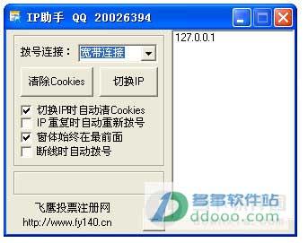 IP助手(自动修改ip地址软件) V1.0绿色免费版