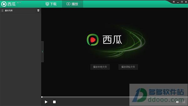 西瓜影音播放器去广告版 v2.13.0.0绿色清爽版