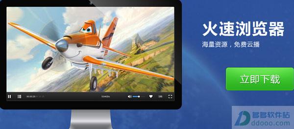 火速浏览器 V1.5官方版