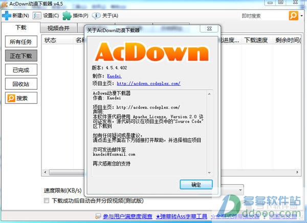acdown动漫下载器 v4.5.8 绿色免费版