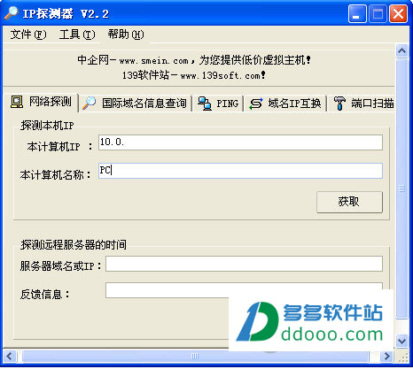 IP探测器 V2.2最新版