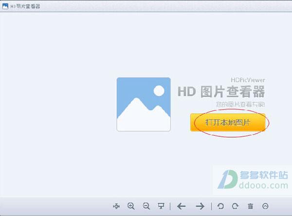 HD图片查看器(高清图片查看软件) v1.2.0.21官方版