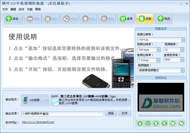 枫叶3GP手机视频转换器 v11.4.2.0官方最新版