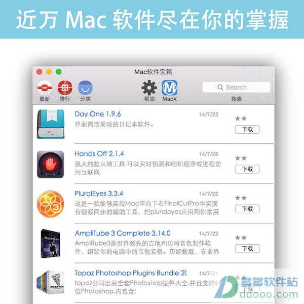 mac软件宝箱 v1.3.2官方最新版