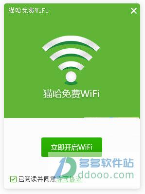 猫哈免费WiFi v1.0.8.7官方pc版