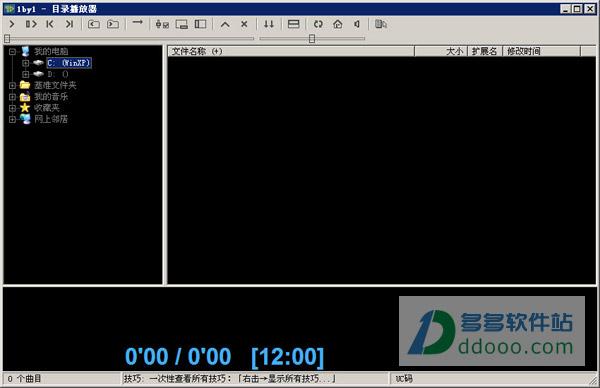 1by1(简约的音乐播放器) v1.86汉化增强版