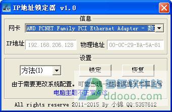 小绵IP地址锁定器 v1.0绿色版