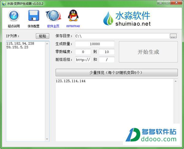 水淼变异IP生成器 V1.0.1.1绿色免费版