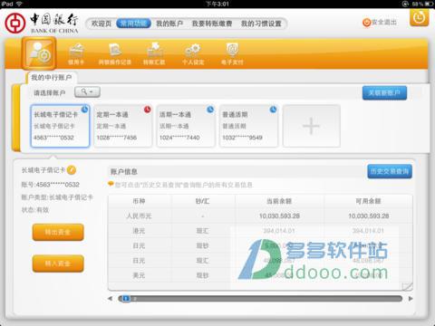 中国银行ipad客户端