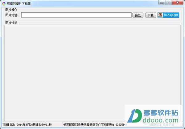 昵图网图片下载器 V2.0免费版