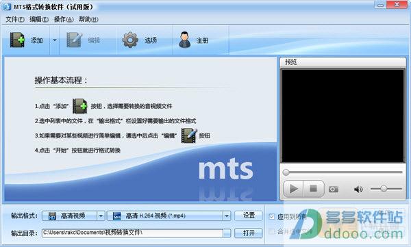 魔法mts格式转换软件(mts格式转换器) v2.8.606官方最新版