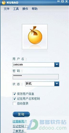 酷宝网络电话 V2.26.00官方版