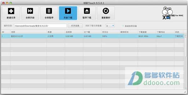 硕鼠mac版 V1.6.2官方苹果版