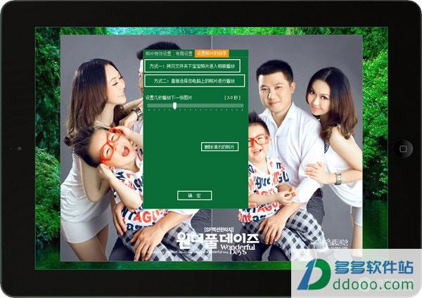 毅飞家庭相册 V1.0官方绿色版