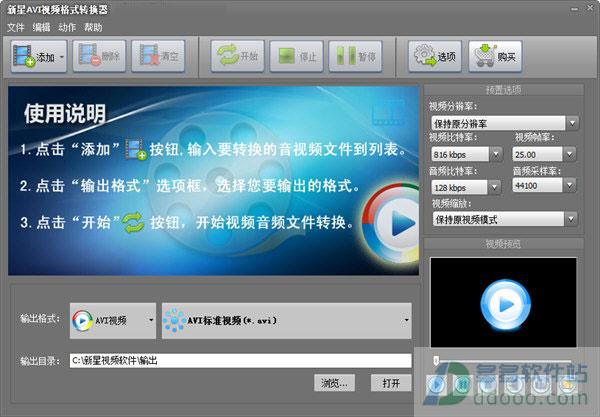 新星AVI视频格式转换器 V7.9.2.0官方最新版