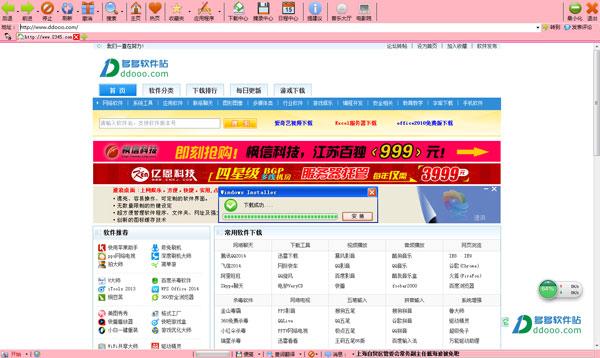 聚星飞华浏览器 v5.1.2官方版
