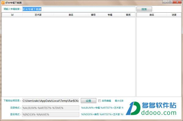 虾米专辑下载器 V1.0.2绿色免费版