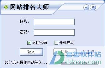 网站排名大师 V6.1.4官方最新版