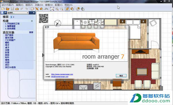 room arranger 破解