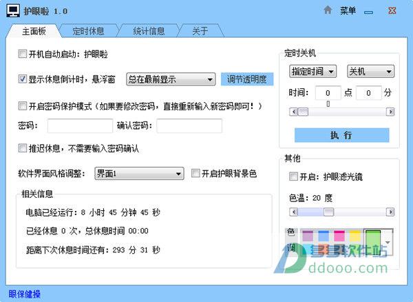 护眼啦(电脑视力保护软件) v1.1绿色免费版