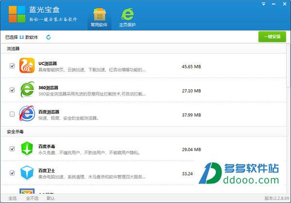 蓝光宝盒 V4.2.3.58最新版
