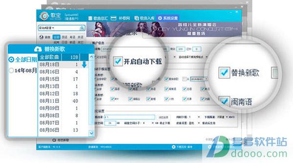 歌宝KTV歌曲下载软件 v3.0官方版