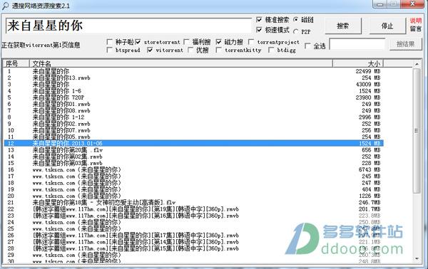通搜网络资源搜索 v5.0去除限制版