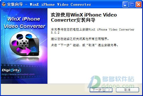 WinX iPhone Video Converter(iphone手机视频格式转换器) v5.5.0