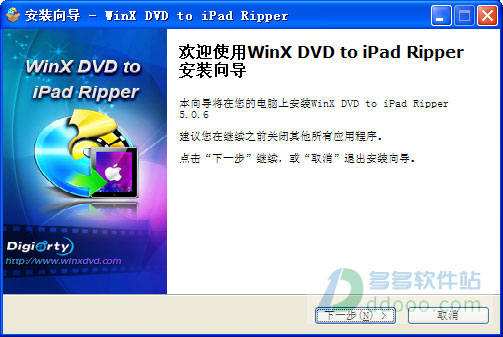 dvd转ipad转换器(WinX DVD to iPad Ripper) v5.0.6中文注册版