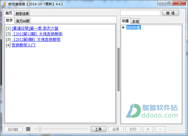 吉他谱搜搜软件 v4.4.1官方最新版