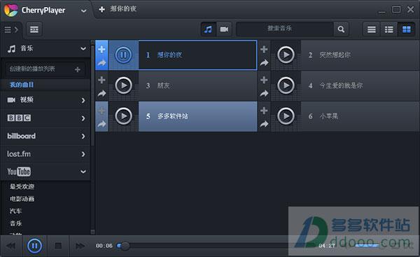 樱桃播放器(CherryPlayer) V2.4.1官方正式版