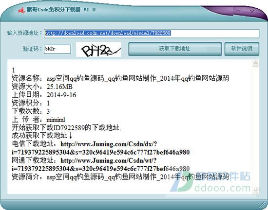 鹏哥csdn免积分下载器 v3.0绿色免费版
