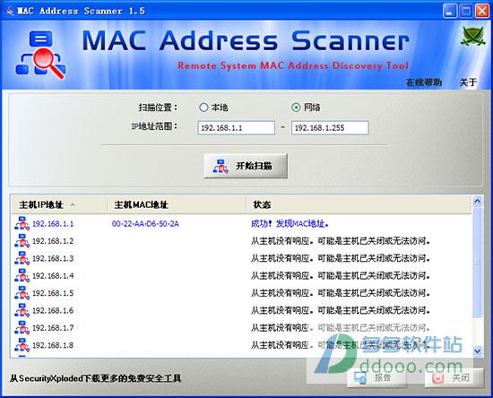 局域网mac地址扫描器(mac address scanner) v1.5绿色汉化版