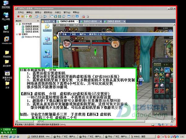 超玩虚拟机(winxp虚拟机) v1.0中文免费版