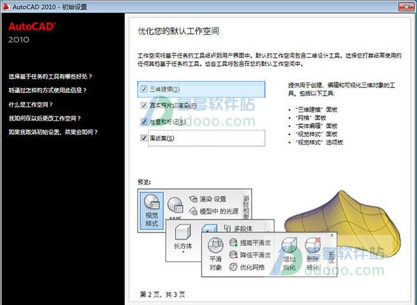 autocad201064位编辑版免费中文版cad技巧文字破解图片