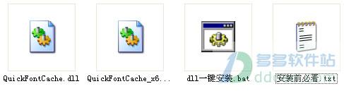 quickfontcache.dll下载32位/64位- 多多软件站
