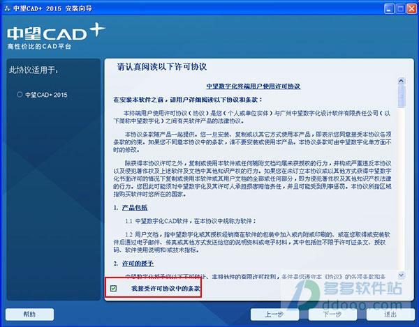 中望cad+2015专业版 免激活码注册码