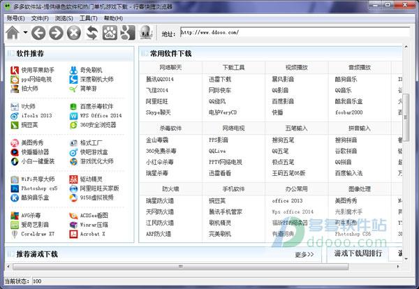 行客快捷浏览器 v1.0官方最新版