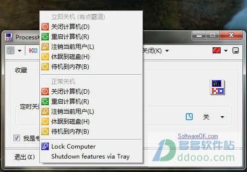ProcessKO(关闭进程软件) v3.93中文版
