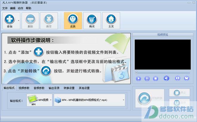 凡人MP4视频转换器 V11.0.5.0官方版