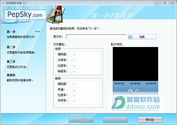 视频截取专家 v4.3.6.916特别版
