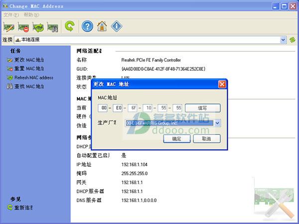 mac地址修改器(change mac address) v2.8.0.0中文注册版