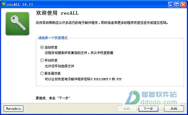 序列号密码恢复工具(recall) v15.11中文绿色版