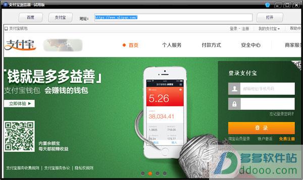 支付宝浏览器 v1.0绿色免费版