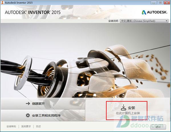 2015下载 autodesk inventor 2015 64位 32位中文版下载 附