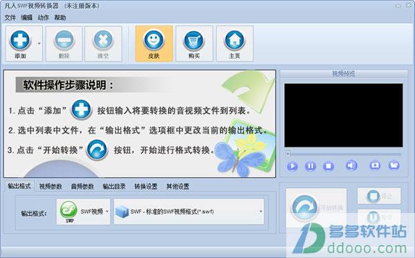 凡人SWF视频转换器 V11.0.2.0官方免费版