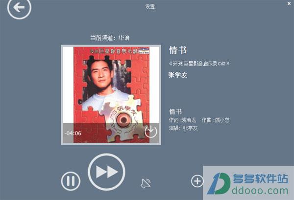 几米听电台版 v5.3.14.25官方最新版